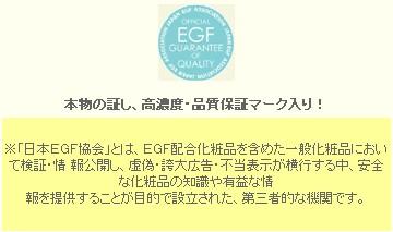 日本EGF協会 品質保証